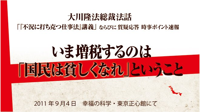 大川隆法総裁法話 「『不況に打ち克つ仕事法』講義」 ポイント速報