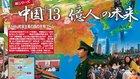 中国「13億人」の未来 第1回 社会主義の国の宗教ブーム