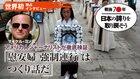 世界初・独占インタビュー アメリカ人ジャーナリストが徹底検証 「慰安婦『強制連行』はつくり話だ」 - 戦後70年日本の誇りを取り戻そう