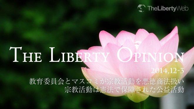 教育委員会とマスコミが宗教活動を悪徳商法扱い - The Liberty Opinion 3