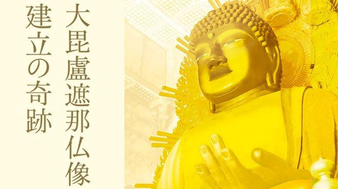 大毘盧遮那仏像 建立の奇跡