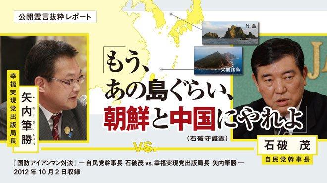 自民党・石破茂幹事長(守護霊)が幸福の科学と「国防対決」