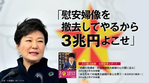告げ口外交の舞台裏 慰安婦問題は朴槿惠大統領の金策だった