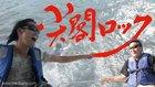 「尖閣ロック」 リバティWeb シネマレビュー