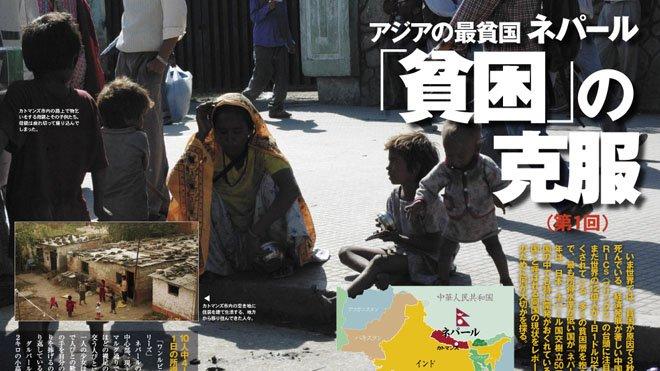 ネパール「貧困」の克服 第1回