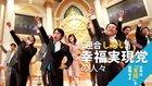 「迎合しない」幸福実現党の人々 - 日本の「常識」を破壊せよ
