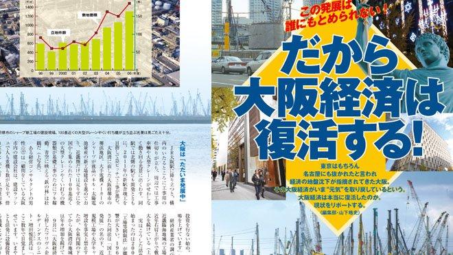 だから大阪経済は復活する!