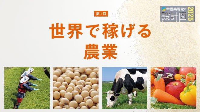 世界で稼げる農業 - 2025 幸福実現党の設計図 第1回
