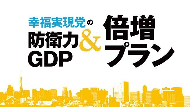 幸福実現党の防衛力&GDP倍増プラン