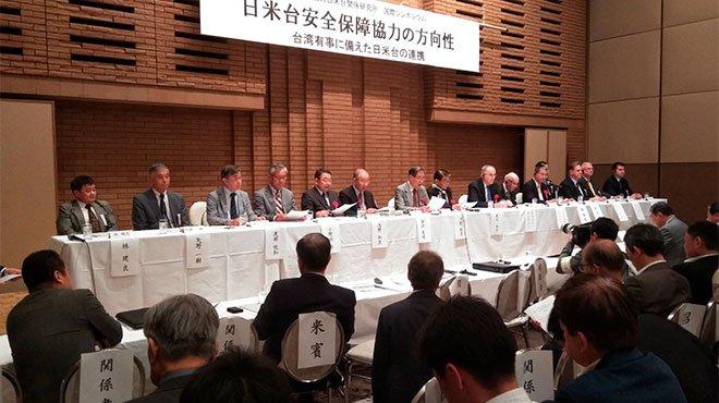 「台湾有事に備えた日米台の連携」 日台交流基本法など6つを提言 国際シンポジウム