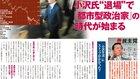 """小沢氏""""退場""""で  「都市型政治家」の   時代が始まる"""