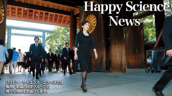 釈党首が終戦の日に靖国神社を参拝- Happy Science News - The Liberty 2014年10月号