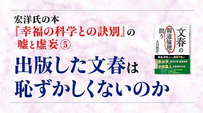 宏洋氏の本『幸福の科学との訣別』の嘘と虚妄(5) 出版した文春は恥ずかしくないのか