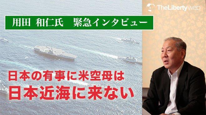 日本の有事に米空母は日本近海に来ない - 用田 和仁氏 緊急インタビュー
