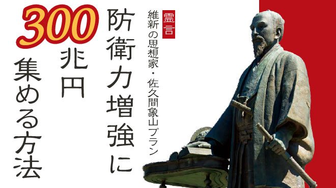 霊言  維新の思想家・佐久間象山プラン- 防衛力増強に300兆円集める方法