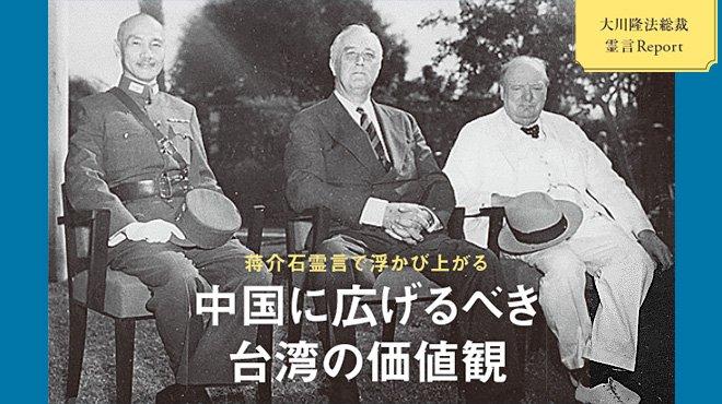 蒋介石霊言で浮かび上がる  中国に広げるべき台湾の価値観 - 大川隆法総裁 霊言Report