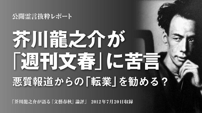 あの芥川賞の芥川龍之介が「週刊文春」に苦言