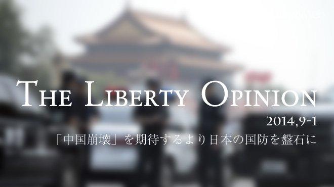 「中国崩壊」を期待するより日本の国防を盤石に - The Liberty Opinion 1