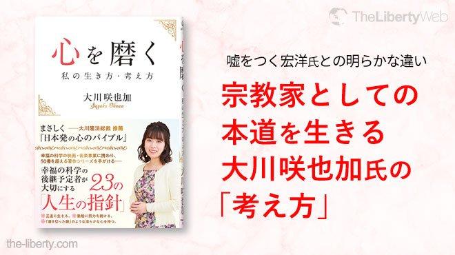 嘘をつく宏洋氏との明らかな違い  宗教家としての本道を生きる大川咲也加氏の「考え方」