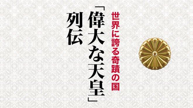 「偉大な天皇」列伝 - 世界に誇る奇蹟の国