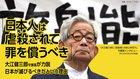 守護霊が告白 脱原発運動の大江健三郎はやはり自虐史観の権化だった