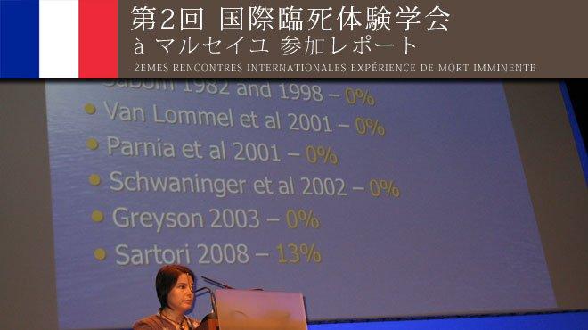 第2回 国際臨死体験学会 - マルセイユ 参加レポート