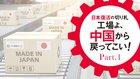 日本復活の切り札 工場よ、中国から戻ってこい! Part.1