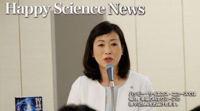 Happy Science News - The Liberty 2015年7月号
