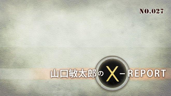山口敏太郎のエックス-リポート 【第27回】