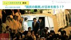 自公大勝の負の遺産 「国民の義務」が日本を救う!? - ニュースのミカタ 1