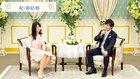 祝・御結婚 「御結婚対談」 - 大川真輝専務理事 対談レポート