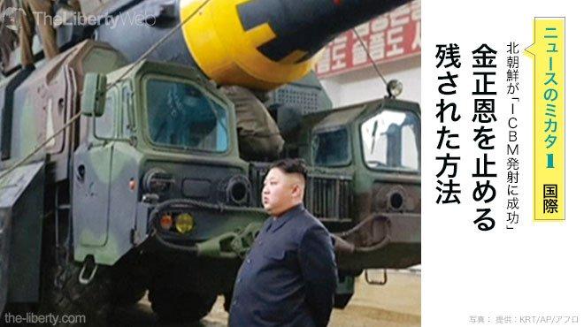 北朝鮮が「ICBМ発射に成功」 金正恩を止める残された方法 - ニュースのミカタ 1