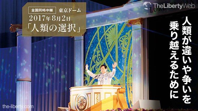 人類が違いや争いを乗り越えるために - 大川隆法総裁 講演会Report