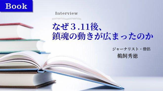 Book 『「霊魂」を探して』 - Interview 鵜飼秀徳 なぜ3.11後、鎮魂の動きが広まったのか