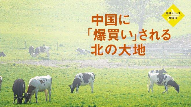 """中国に「爆買い」される北の大地 未来型農業が""""侵略""""を止める Part.1"""