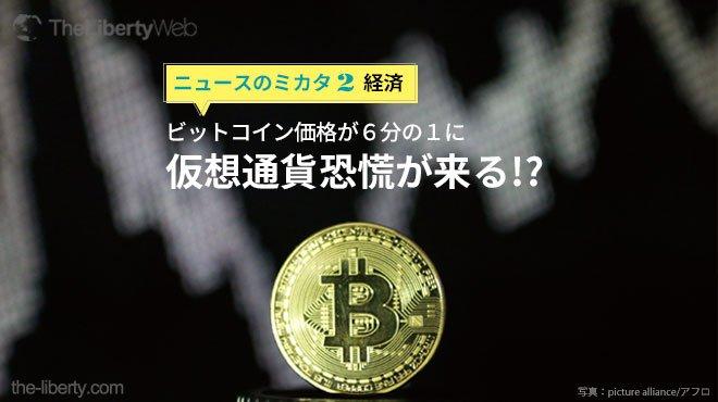 ビットコイン価格が6分の1に 仮想通貨恐慌が来る!? - ニュースのミカタ 2