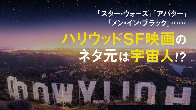 ハリウッドSF映画のネタ元は宇宙人!? - 「スター・ウォーズ」「アバター」「メン・イン・ブラック」……