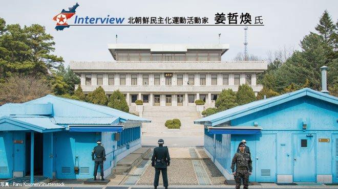 「北朝鮮の国民は、民主化を望んでいる」脱北者インタビュー