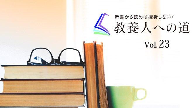 新書から読めば挫折しない! 教養人への道 - Vol.23 歴史ほど奥深い教養はない