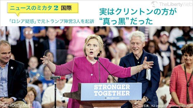 """「ロシア疑惑」で元トランプ陣営3人を起訴 実はクリントンの方が""""真っ黒""""だった - ニュースのミカタ 2"""