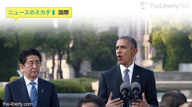 米大統領が広島訪問 歴史に名を残したいオバマ氏の次の狙い - ニュースのミカタ 1