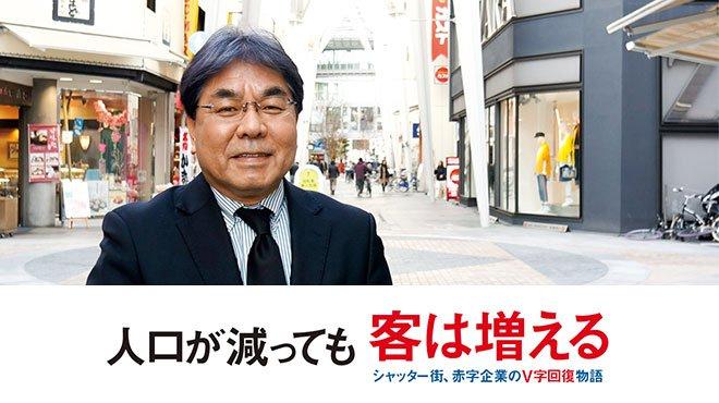 【香川】人口が減っても客は増える - シャッター街、赤字企業のV字回復物語 Part.3