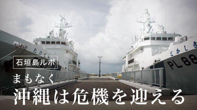 まもなく沖縄は危機を迎える - 石垣島ルポ