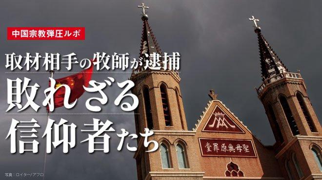 取材相手の牧師が逮捕 敗れざる信仰者たち - 中国宗教弾圧ルポ