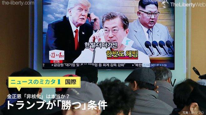 金正恩「非核化」は本当か? トランプが「勝つ」条件 - ニュースのミカタ 1