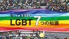 知っておきたい LGBT 7つの知識