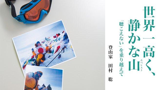 世界一高く、静かな山 「聴こえない」を乗り越えて - 登山家 田村聡氏インタビュー