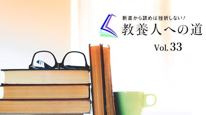 新書から読めば挫折しない! 教養人への道 - Vol.33 新書で日本史を学び直す