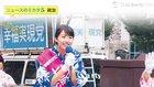 【都知事選】都知事選候補者は3人ではない 東京の閉塞感を打ち破る「新しい選択」 - ニュースのミカタ 5