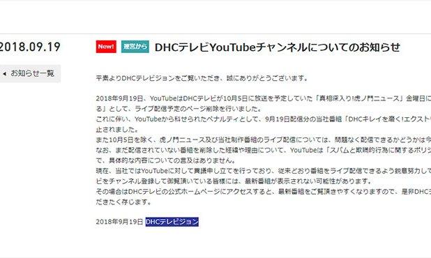 Youtube ニュース 真相 虎ノ門 深入り
